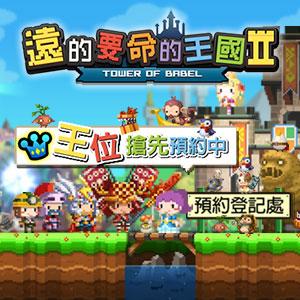 華義首款共同開發手遊《遠的要命的王國II》事前登錄啟動