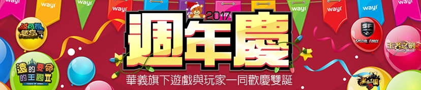 華義旗下遊戲與玩家一同歡慶雙誕