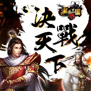 《熱血三國3》推出「決戰天下」改版 誰才是最強王者!