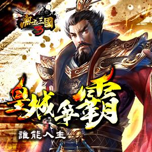 劍指洛陽!誰與爭鋒?《熱血三國3》皇城爭霸戰即將開打!