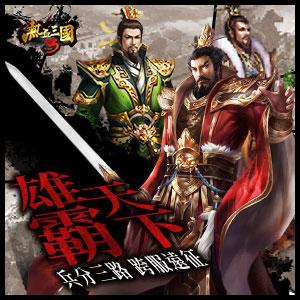 《熱血三國3》推出「雄霸天下」改版!