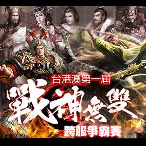 《熱血三國3》台港澳第一屆跨服爭霸賽 4月24日正式開打