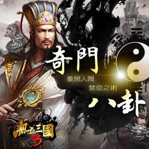 《熱血三國3》推出「奇門八卦」改版!