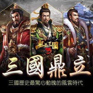 《熱血三國3》推出「三國鼎立」改版 三國大戰,一觸即發!