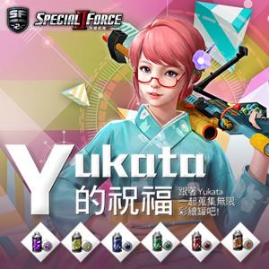 SF2六月版更資訊 Yukata的祝福