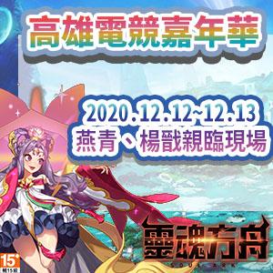《靈魂方舟》楊戩、燕青正式進駐高雄電競嘉年華