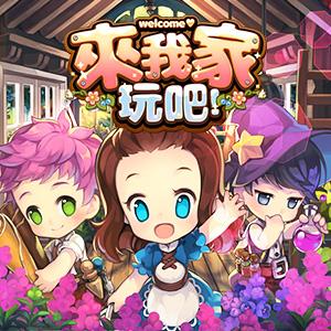 《來我家玩吧》華義國際取得韓國Kakao Games授權代理