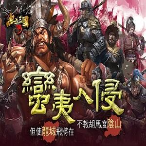 《熱血三國3》新版本「蠻夷入侵」全面抗戰!