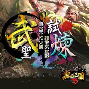 《熱血三國3》全新改版「武聖試煉」霸氣登場!