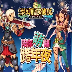 華義旗下六大遊戲 2015年末歡慶迎新年
