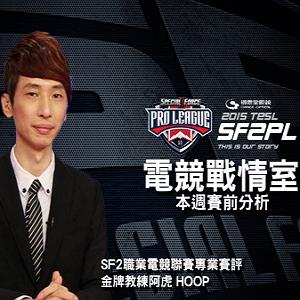 SF2PL職業電競聯賽 小天王Hoop 季後賽四強賽前剖析&預測