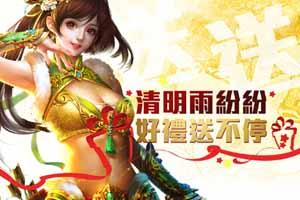 華義旗下遊戲  清明連假活動開跑中