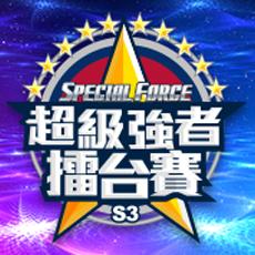 《SF Online》超級強者擂台賽S3 10/3正式開打!
