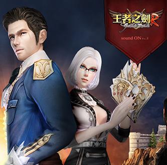 《GE王者之劍 R》十週年華麗改版 新章節角色回饋玩家