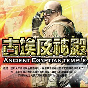 《SF2》古埃及神殿新地圖 樂透槍殺戮登場