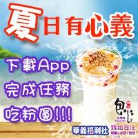 華義福利社APP與魏姐包心粉圓攜手跨界合作