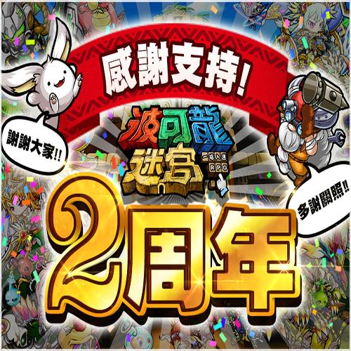 華義手遊《波可龍迷宮》在台上市歡慶兩週年