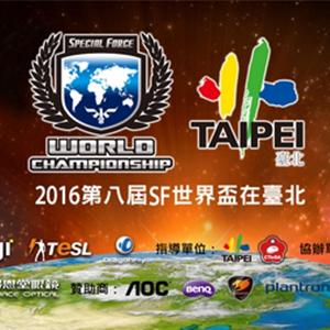 《2016SFWC》找回最初的感動!2016第八屆SF世界盃在台北