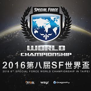 2016第八屆SF世界盃在台北8/27 ATT SHOWBOX即將引爆