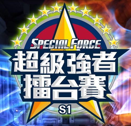 「超級強者擂台賽」SF首戰 「完全靠槍法」晉升關主!