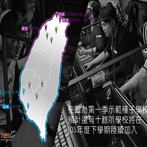 產、官、學結合 TeSL台灣電子競技聯盟 讓電競成為新興學科