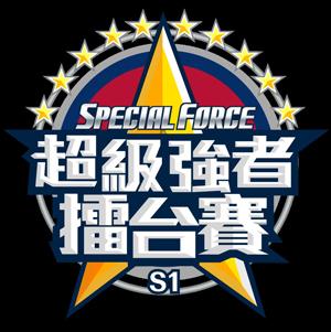 《SF》、《SF2》「超級強者資格賽」正式開放報名